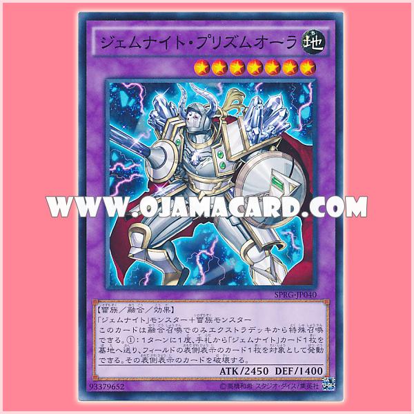 SPRG-JP040 : Gem-Knight Prismaura (Common)