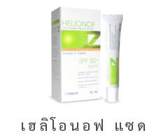 Helionof Z SPF 50+ PA++ 15 ml. เฮลิโอนอฟ z ครีมกันแดดสูตรพัฒนาสำหรับโรงพยาบาลและคลินิก