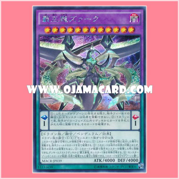 MACR-JP039 : Supreme King Dragon Zarc (Secret Rare)