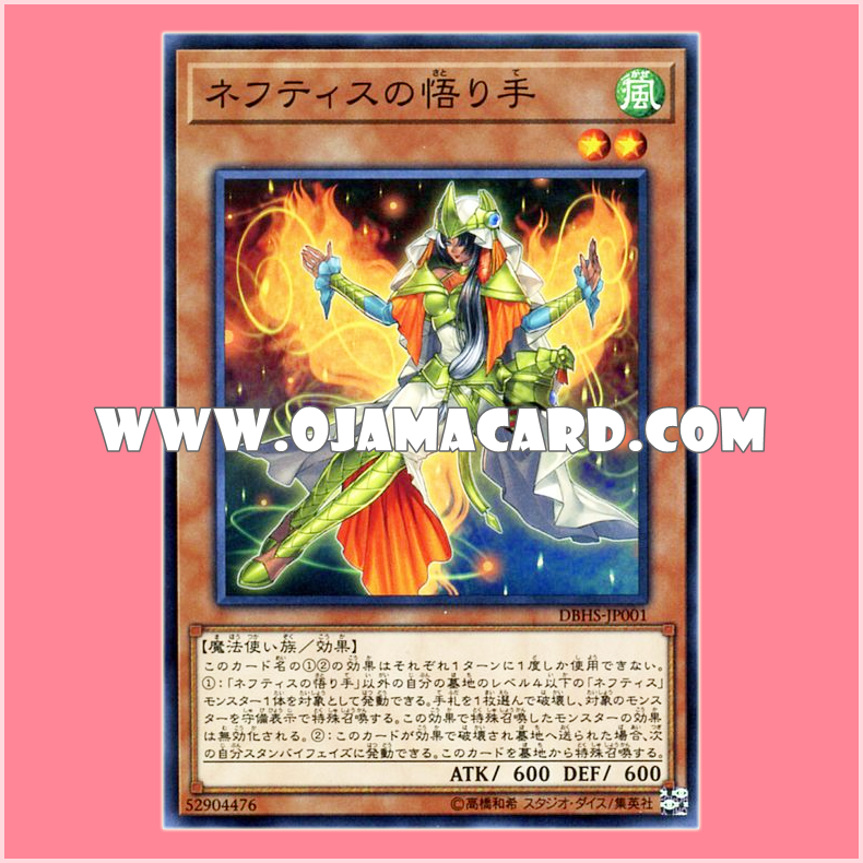 DBHS-JP001 : Enlightened of Nephthys / Enlightening Hand of Nephthys (Normal Parallel Rare)