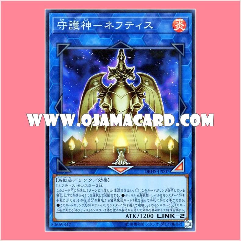 DBHS-JP007 : Nephthys the Palladium Deity / Guardian God - Nephthys (Super Rare)