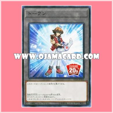 ST18-JPT02 : Token (Jaden - OCG 20th Anniversary) (Common)