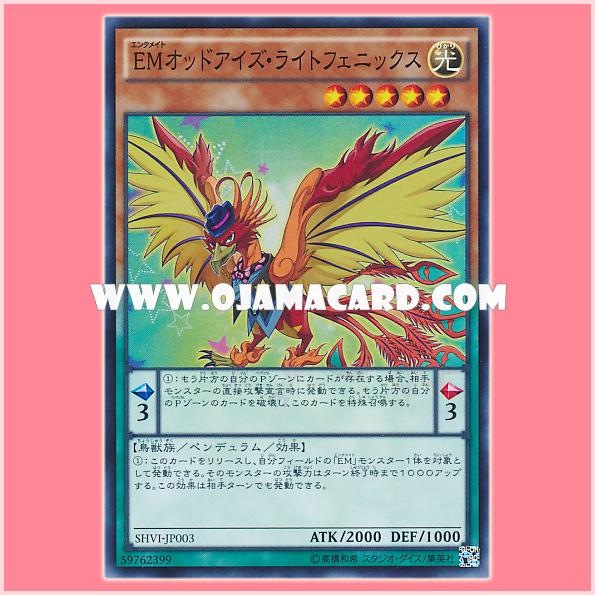 SHVI-JP003 : Performapal Odd-Eyes Light Phoenix / Entermate Odd-Eyes Light Phoenix (Super Rare)