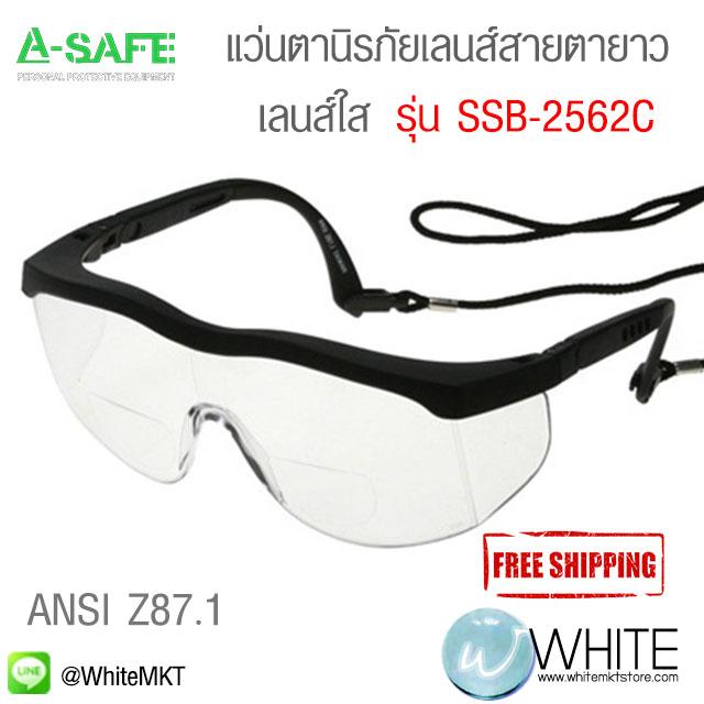 แว่นตานิรภัย เลนส์สายตายาว เลนส์ใส กันสะเก็ด รุ่น SSB-2562C (Safety Spectacle Clear)