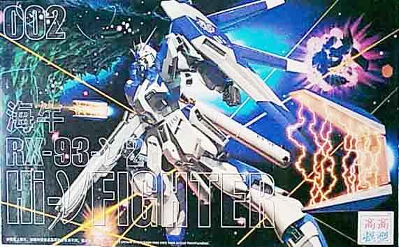 MG (002) 1/100 RX-93-2 Hi-V Gundam / RX-93-V2 Hi-V Fighter