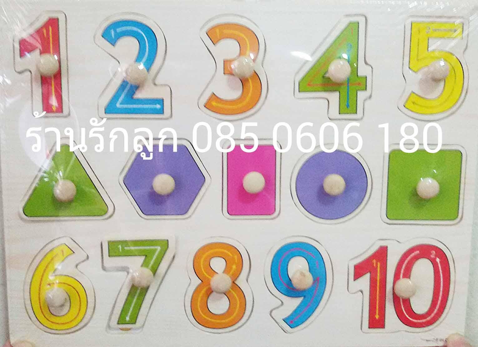 บล็อกไม้สอนตัวเลข+รูปทรง 5แบบ