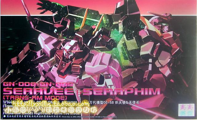 HG OO (58) 1/144 GN-008 Seravee Gundam (Trans-am Mode)