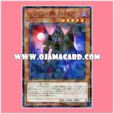 DBDS-JP012 : Shadow Vampire / Vampire Shadow (Normal Parallel Rare)