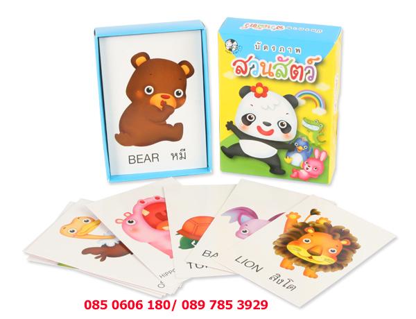 บัตรภาพสวนสัตว์+คำศัพท์ภาษาอังกฤษ