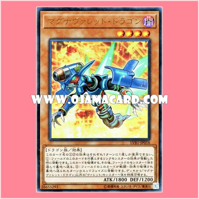 LVB1-JP018 : Magnarokket Dragon / Magnavullet Dragon (Ultra Rare)