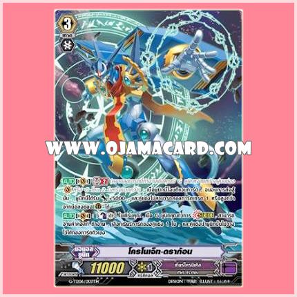 G-TD06/003TH : โครโน่เจ็ต•ดราก้อน (Chronojet Dragon) - แบบโฮโลแกรมฟอยล์ ฟูลอาร์ท ไร้กรอบ (Full Art)