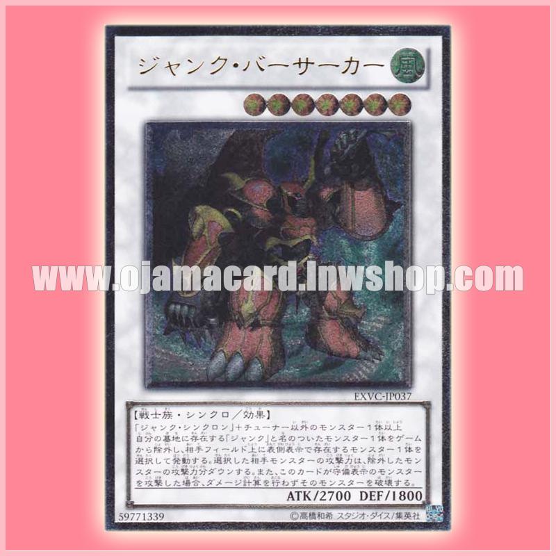 EXVC-JP037 : Junk Berserker (Ultimate Rare)