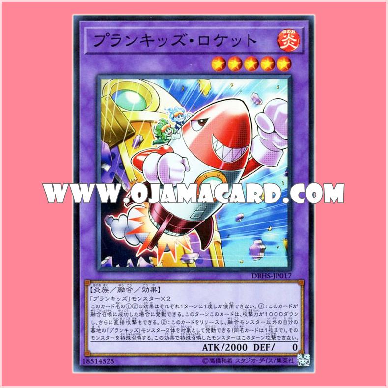 DBHS-JP017 : Prankids Rocket (Super Rare)