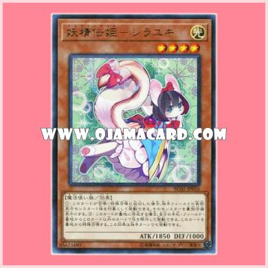 RC02-JP016 : Fairy Tail - Snow / Fairy Tail - Snow White (Ultra Rare)