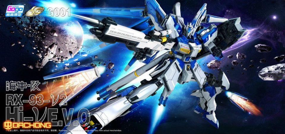RX-93-V2 Hi-V Gundam / Hi-V E-V-O
