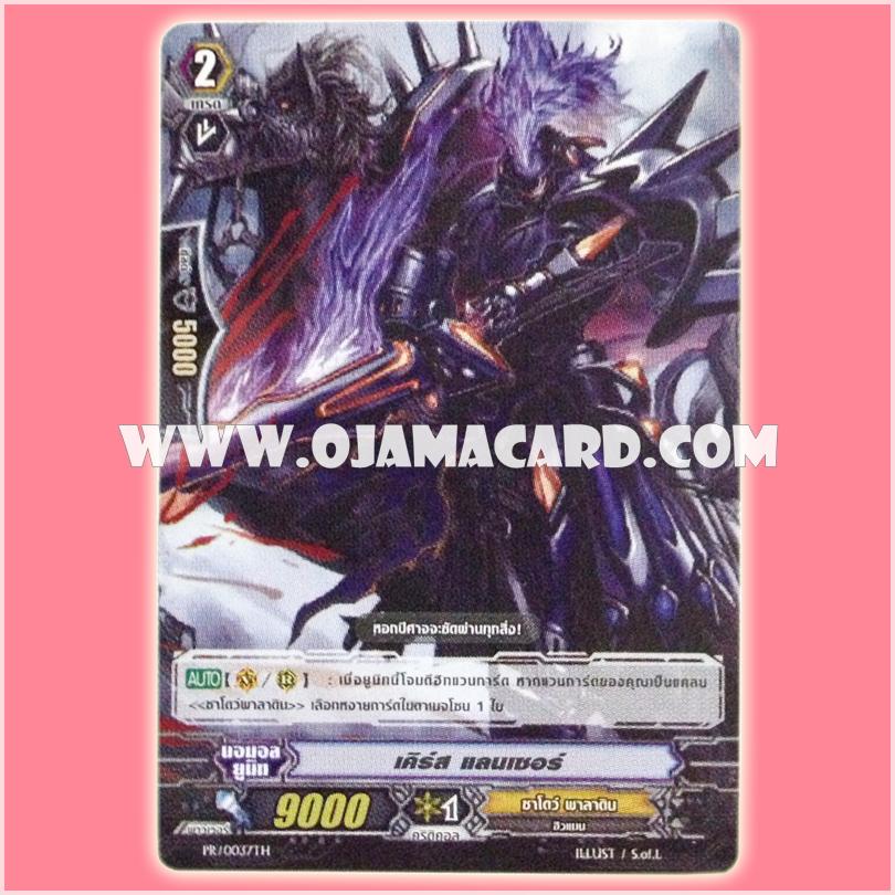 PR/0037TH : เคิร์ส แลนเซอร์ (Cursed Lancer)