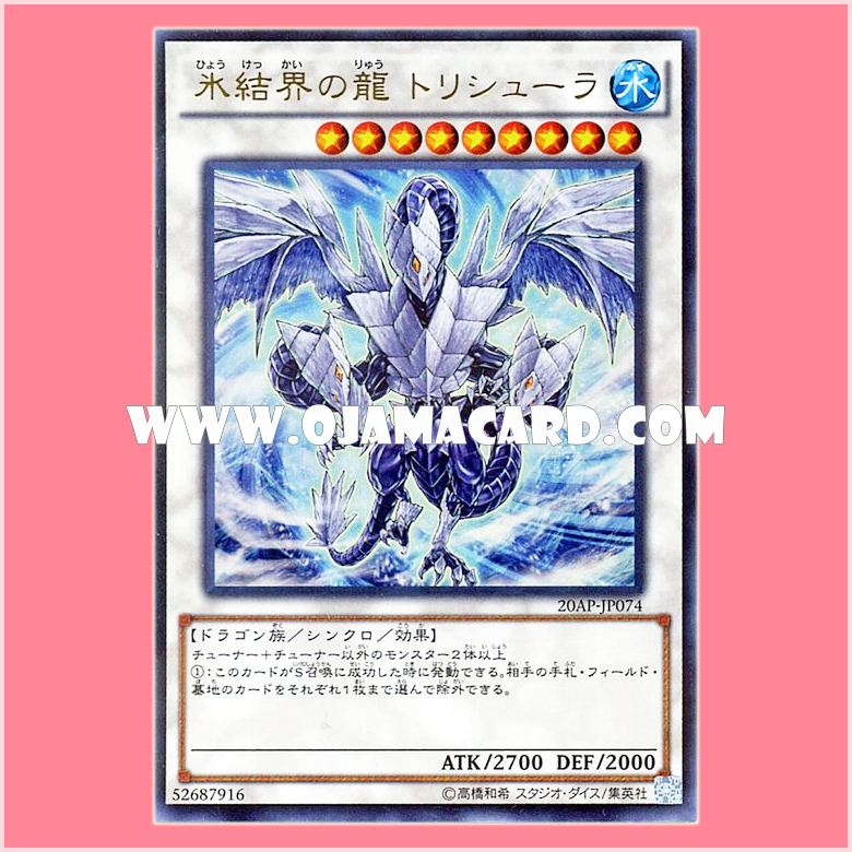 20AP-JP074 : Trishula, Dragon of the Ice Barrier (Ultra Parallel Rare)