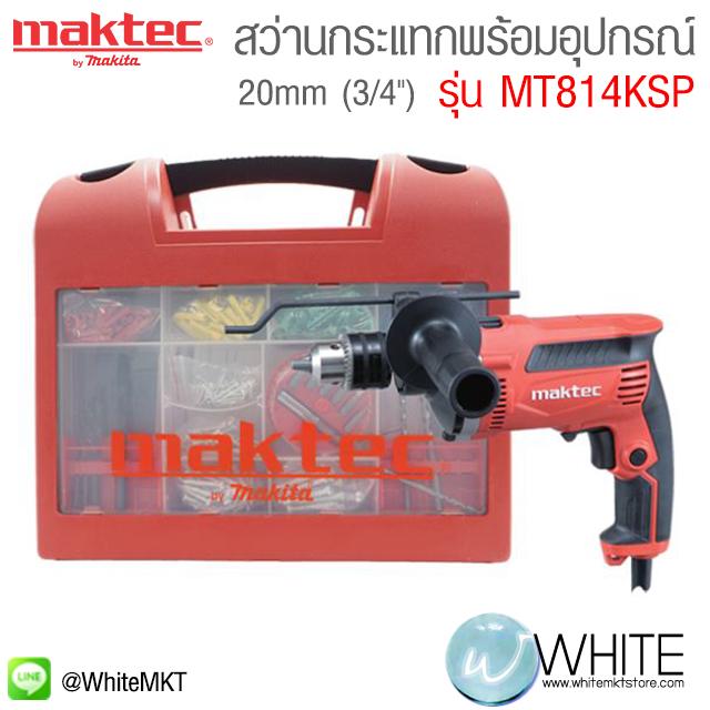 สว่านกระแทก พร้อมกล่องอุปกรณ์เสริม รุ่น MT814KSP ยี่ห้อ Maktec (JP) Hammer Drills