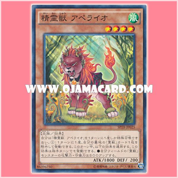 SPTR-JP025 : Apelion the Noble Spirit Beast (Common)