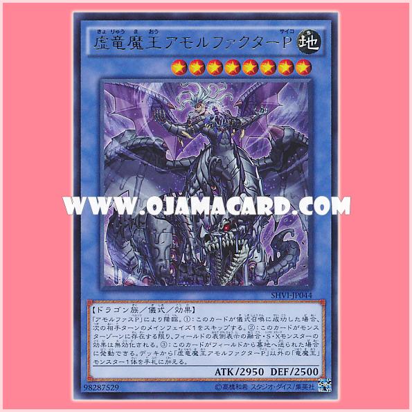 SHVI-JP044 : Amorphactor Psycho, the Vain Dracoverlord (Ultra Rare)