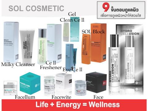 SOL Cosmetics 9 ขั้นตอนในการดูแลผิว