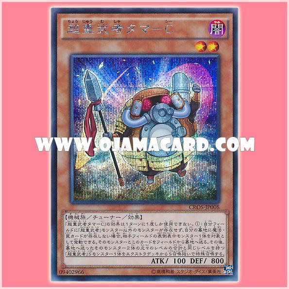 CROS-JP008 : Superheavy Samurai Tama-C (Secret Rare)
