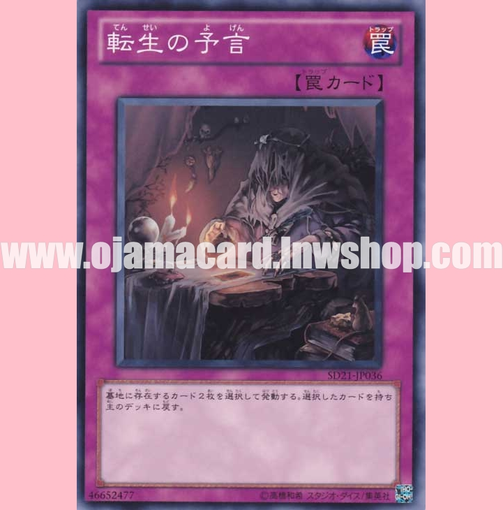 SD21-JP036 : The Transmigration Prophecy (Common)