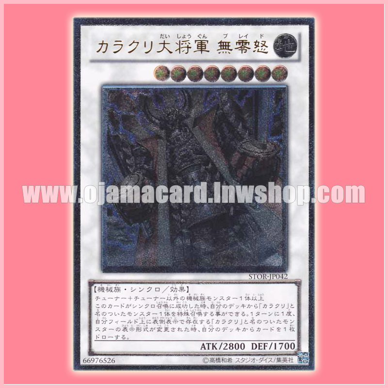 "STOR-JP042 : Karakuri Steel Shogun mdl 00X ""Bureido"" / Karakuri Great General 00X (Ultimate Rare)"