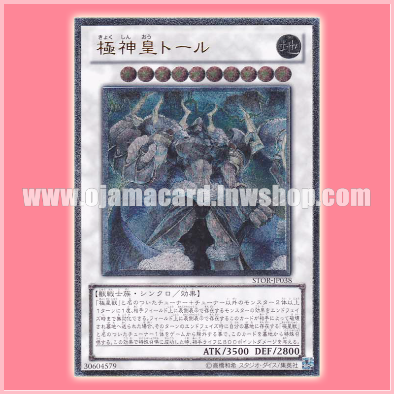 STOR-JP038 : Thor, Lord of the Aesir / Polar God Emperor Thor (Ultimate Rare)