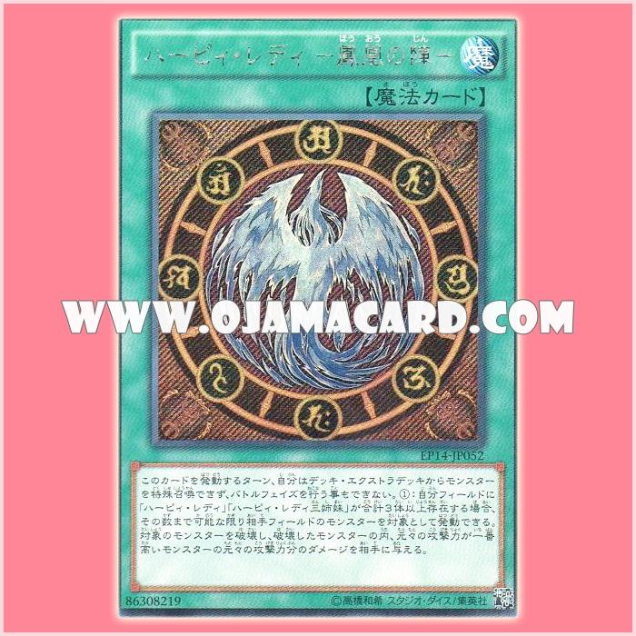 EP14-JP052 : Harpie Lady Phoenix Formation / Harpie Lady - Fenghuang Formation (Secret Rare)