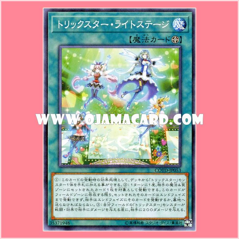 COTD-JP053 : Trickstar Lightstage (Common)