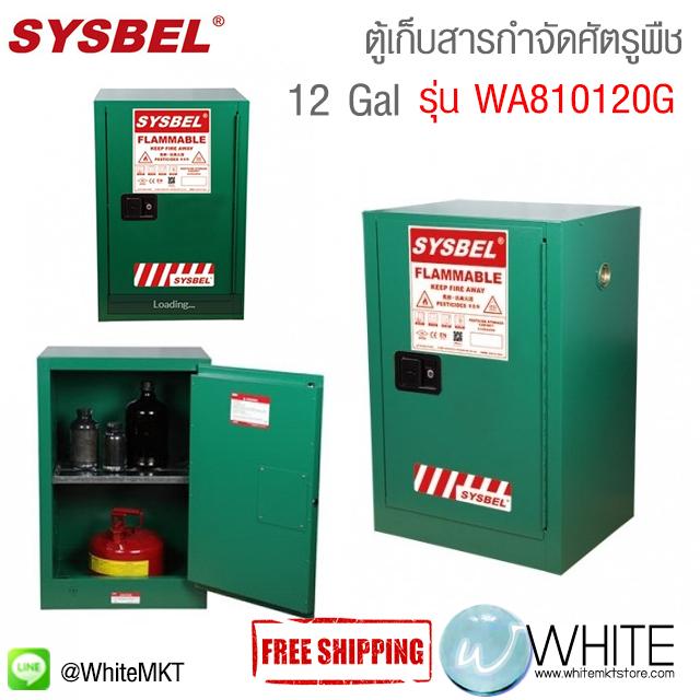 ตู้เก็บสารกำจัดศัตรูพืช Safety Cabinet Safety Cabinets for Pesticides (12 Gal) รุ่น WA810120G