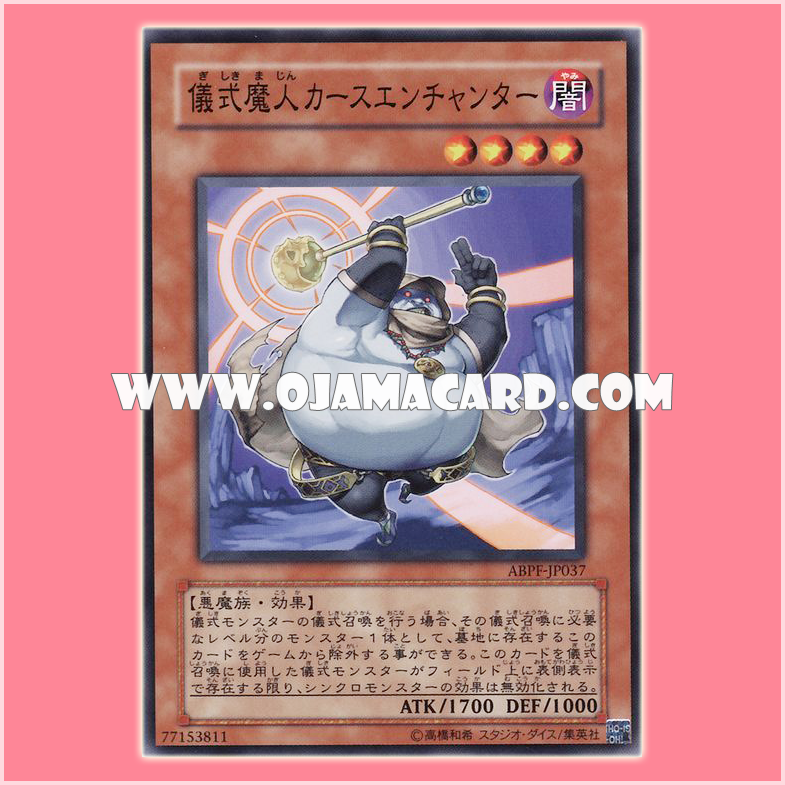 ABPF-JP037 : Djinn Cursenchanter of Rituals / Ritual Genie Curse Enchanter (Common)