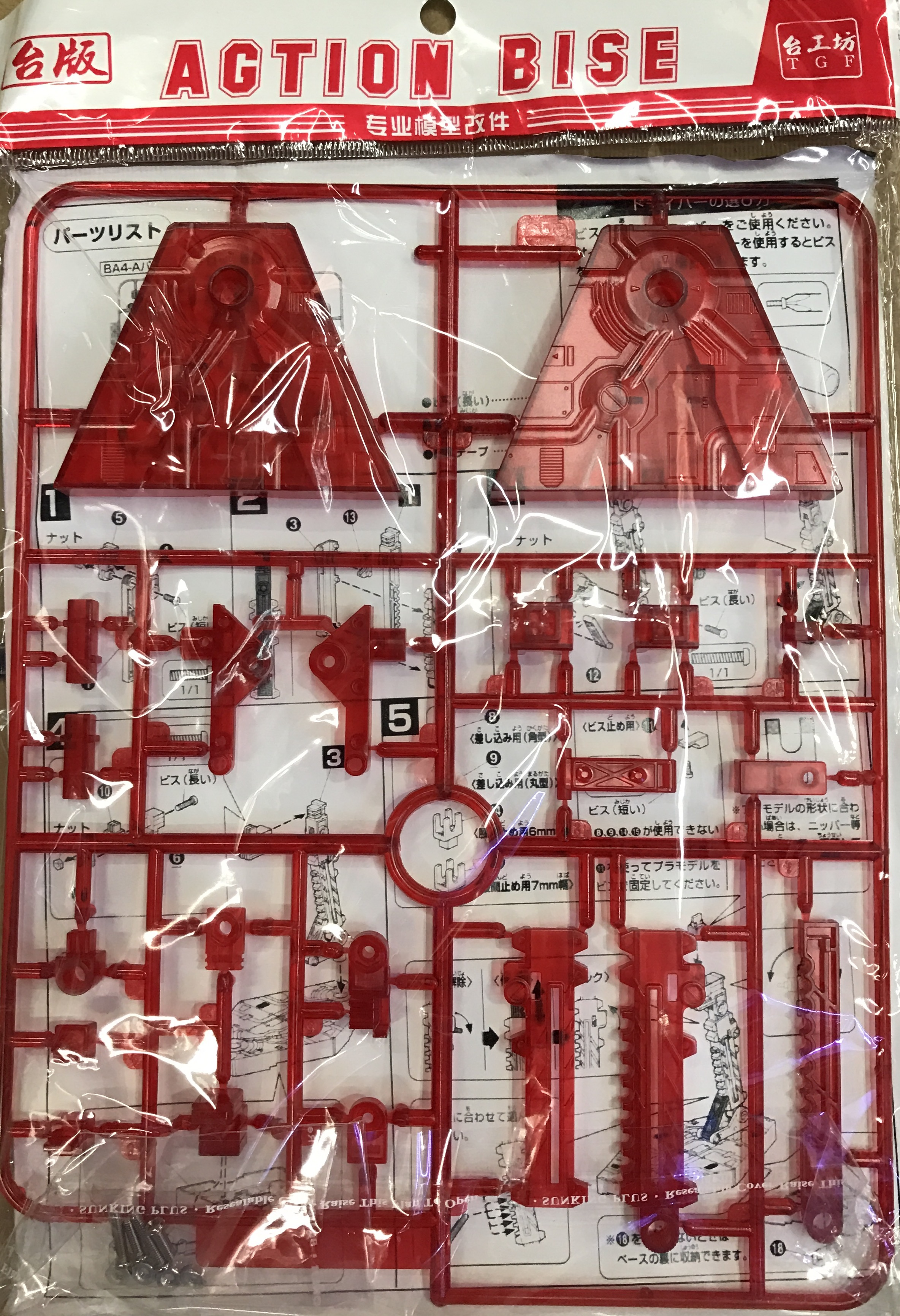 Action Base 1/144 Clear Red