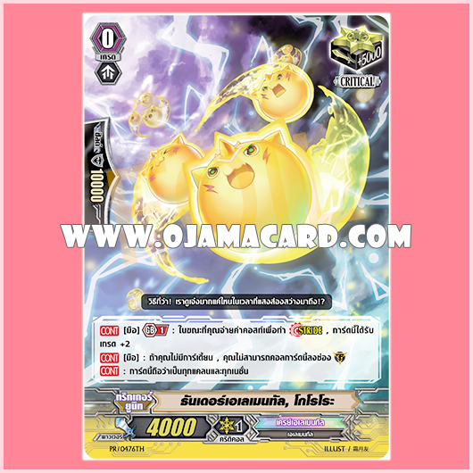 PR/0476TH : ธันเดอร์เอเลเมนทัล, โกโรโระ (Thunder Elemental, Gororo) - แบบโฮโลแกรมฟอยล์