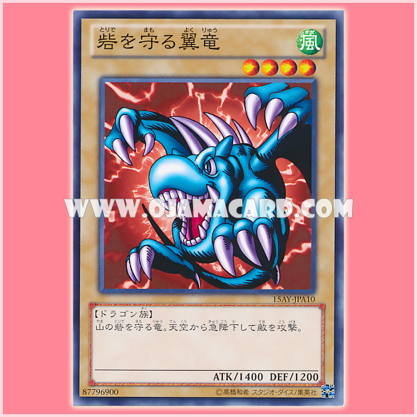15AY-JPA10 : Winged Dragon, Guardian of the Fortress #1 / Fort-Protecting Winged Dragon (Common)