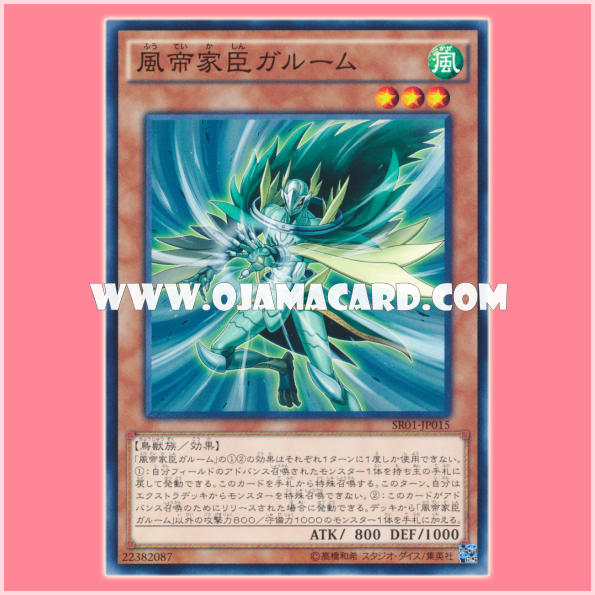SR01-JP015 : Garum the Storm Vassal / Garum the Vassal of the Wind Monarch (Common)