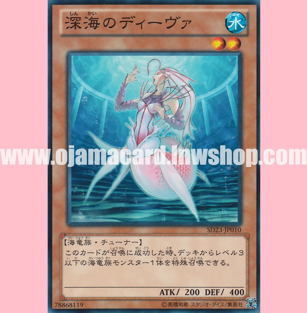 SD23-JP010 : Deep Sea Diva (Common) 95%