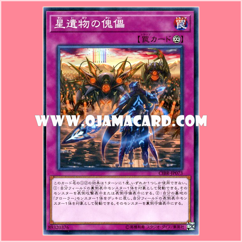 CIBR-JP073 : World Legacy Puppet / Star Relic's Puppet (Common)