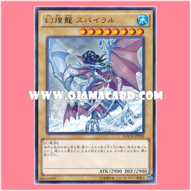 MACR-JP028 : Spiral, the Phantasmagoric Dragon (Rare)