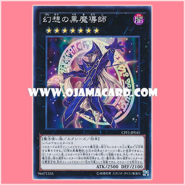 CPF1-JP045 : Ebon Illusion Magician (Super Rare)