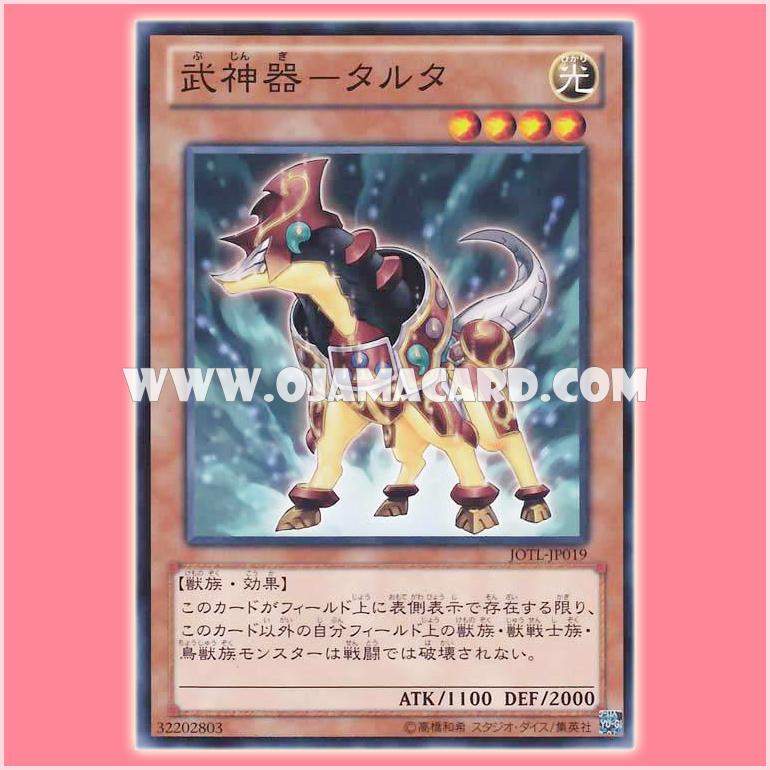 JOTL-JP019 : Bujingi Wolf / Bujingi Taruta (Common)
