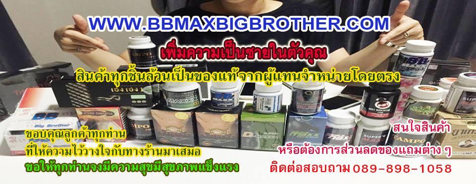 BBMAXX Big Brother