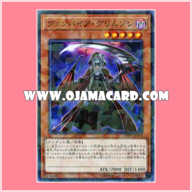 DBDS-JP004 : Vampire Grimson (Normal Parallel Rare)