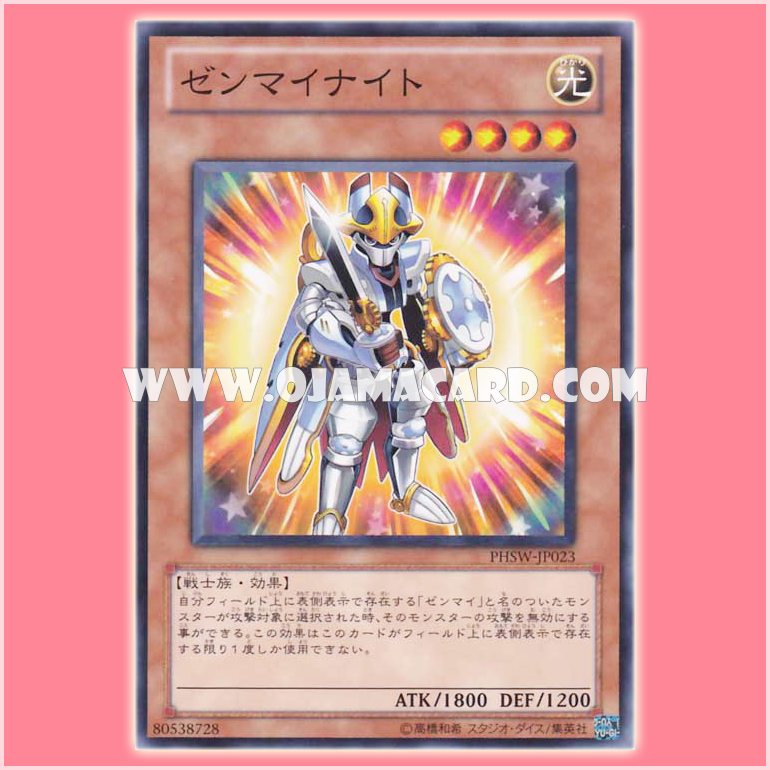 PHSW-JP023 : Wind-Up Knight / Mainspring Knight (Common)