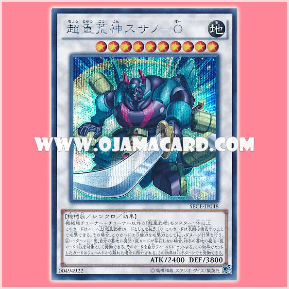 SECE-JP048 : Superheavy Samurai Warlord Susanowo / Superheavy Koujin Susano-O (Secret Rare)