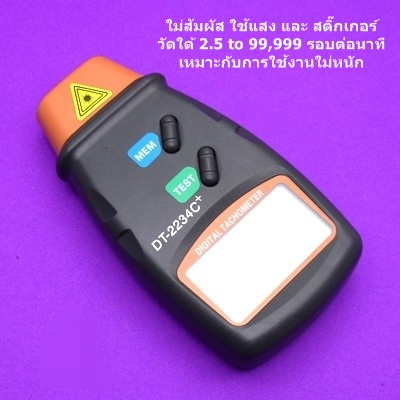 DT01-เครื่องวัดความเร็วรอบ Digital Laser Photo Tachometer Non Contact RPM DT2234C+