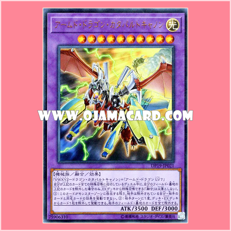 DP19-JP021 : Armed Dragon Catapult Cannon (Ultra Rare)