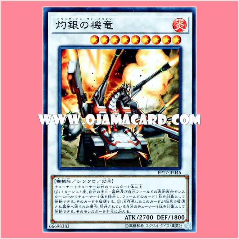 EP17-JP046 : Vermillion Dragon Mech / Drag On Vermillion (Super Rare)