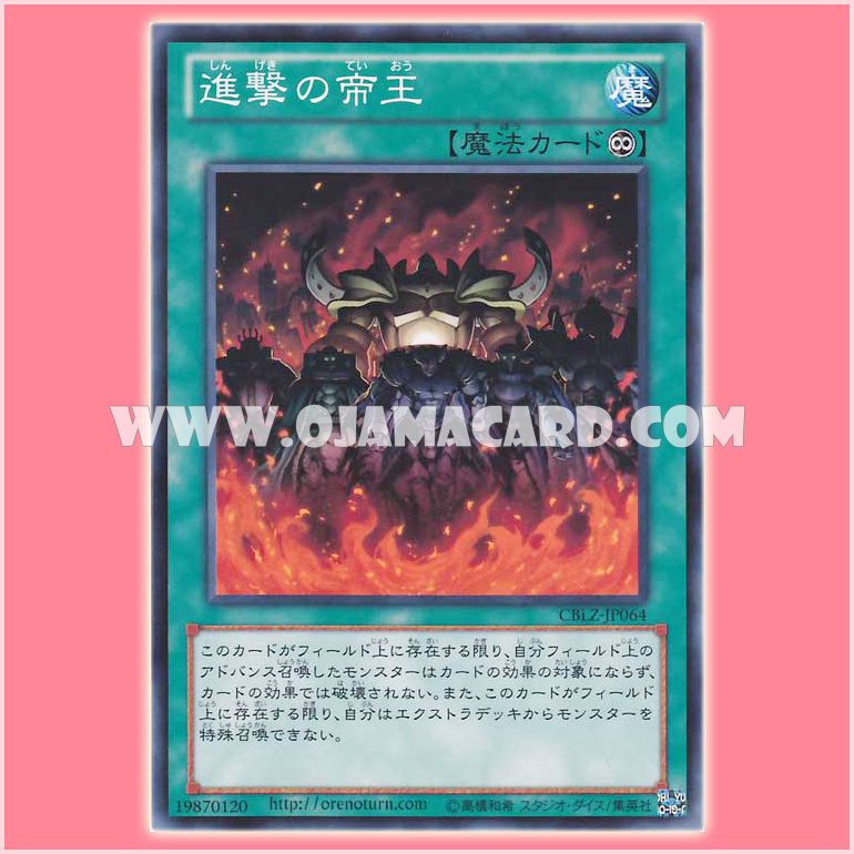 CBLZ-JP064 : March of the Monarchs / Charging Monarchs (Common)